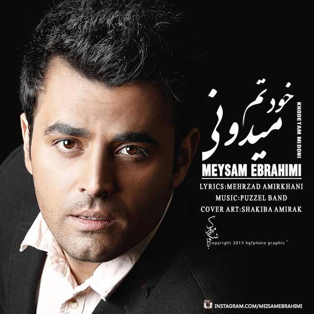 میثم ابراهیمی آهنگ خودتم میدونی متن آهنگ جدید میثم ابراهیمی خودتم میدونی