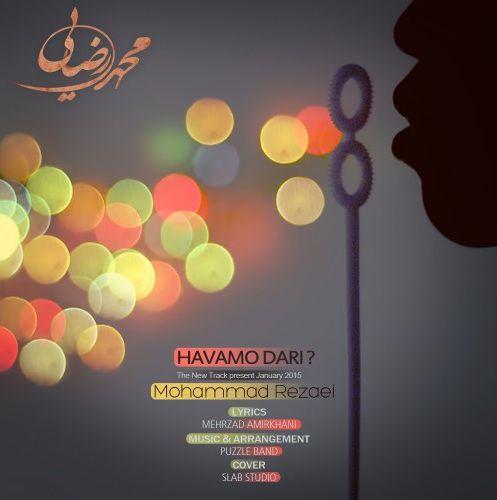 محمد رضایی آهنگ هوامو داری