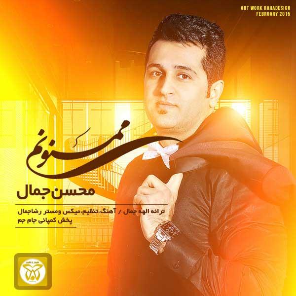 محسن جمال آهنگ ممنونم