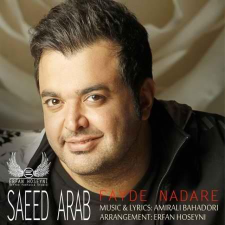 سعید عرب آهنگ فایده نداره