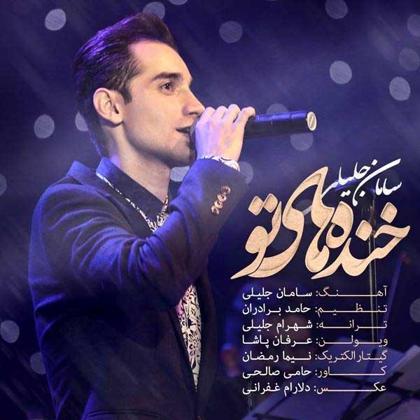 سامان جلیلی آهنگ خنده های تو