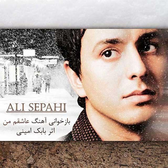 علی سپاهی آهنگ عاشقم من
