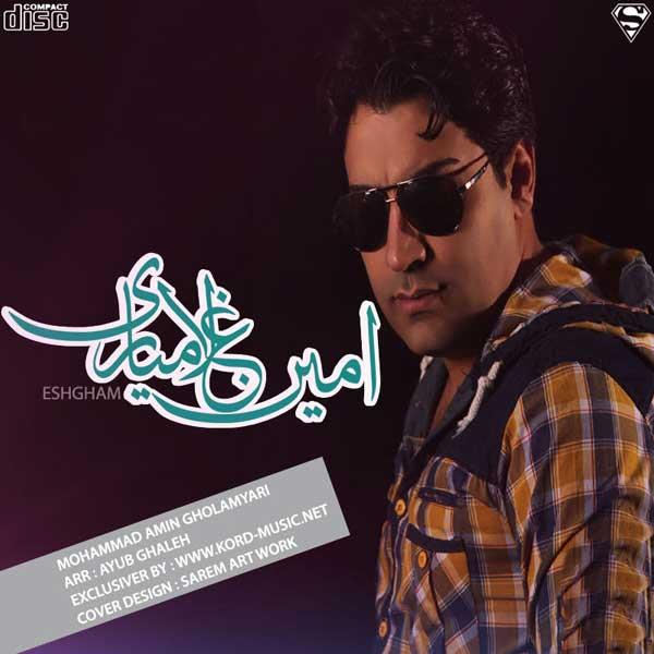 محمد امین غلامیاری آهنگ عشقگم