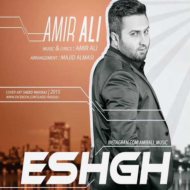 امیر علی آهنگ عشق