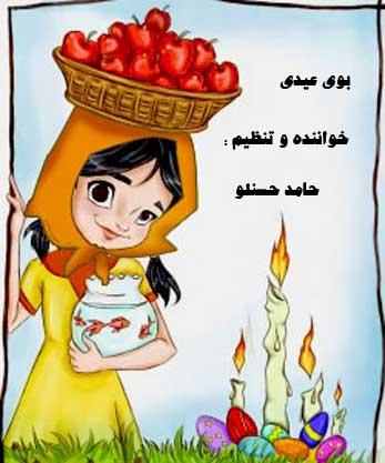 حامد حسنلو آهنگ بوی عیدی
