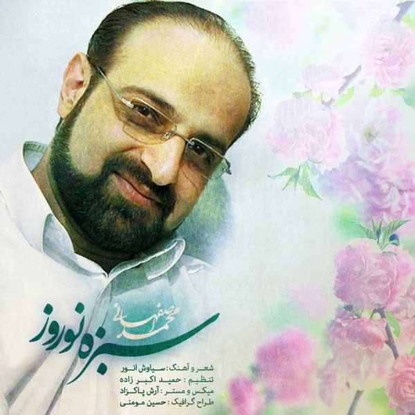محمد اصفهانی آهنگ سبزه نوروز
