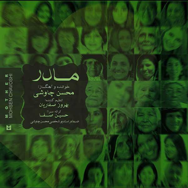 محسن چاوشی آهنگ مادر
