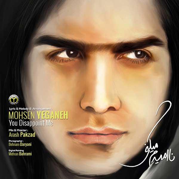 محسن یگانه آهنگ نا امیدم میکنی