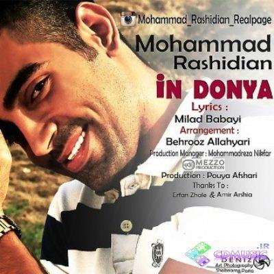 محمد رشیدیان آهنگ این دنیا