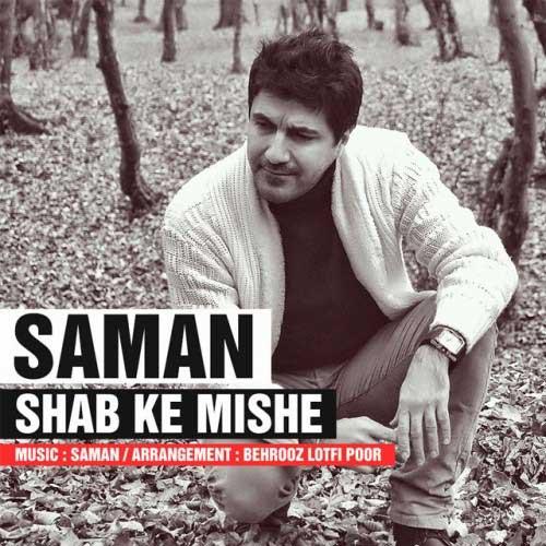 سامان آهنگ شب که میشه