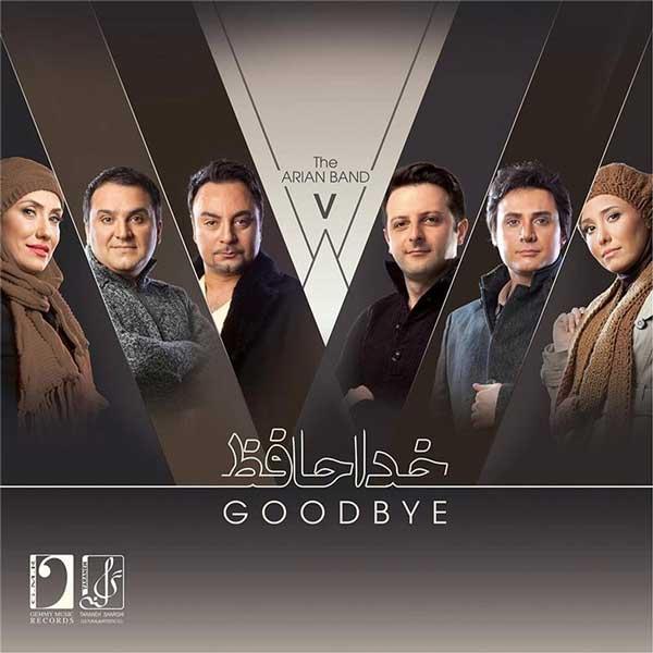 گروه آریان آلبوم خداحافظ