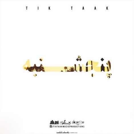 تیک تاک آهنگ پنجشنبه