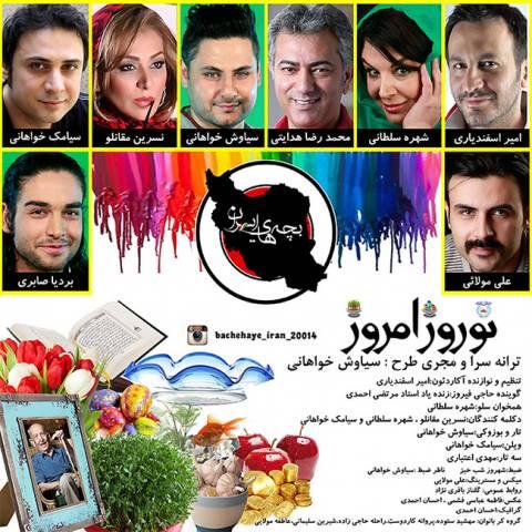 بچه های ایران آهنگ نوروز امروز