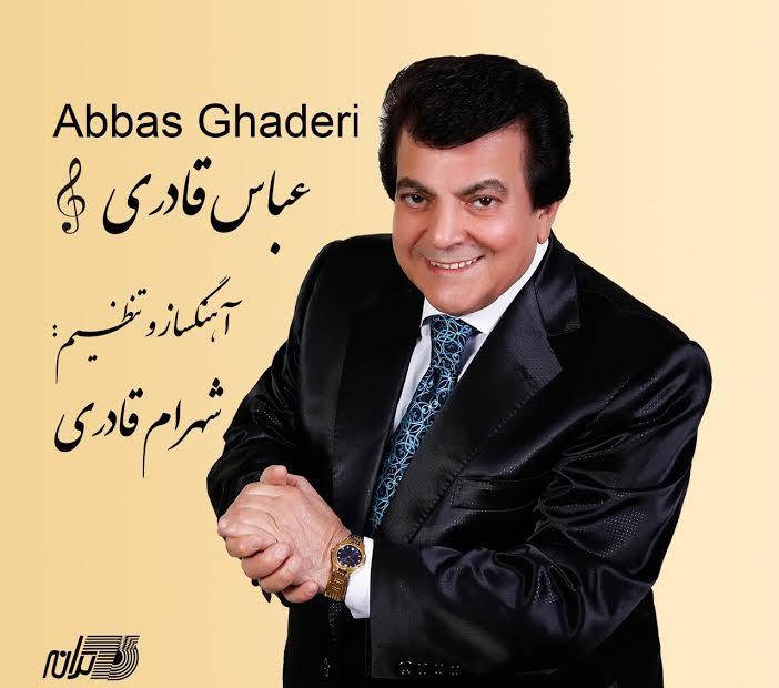 عباس قادری آلبوم قسم
