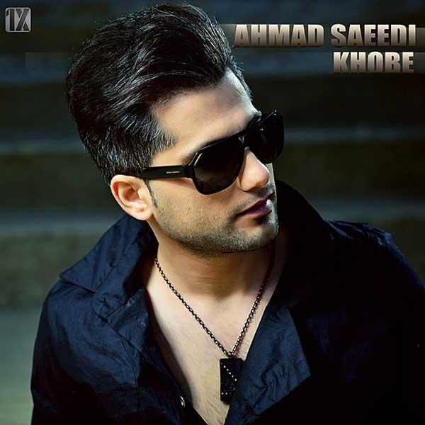 احمد سعیدی آهنگ خوبه