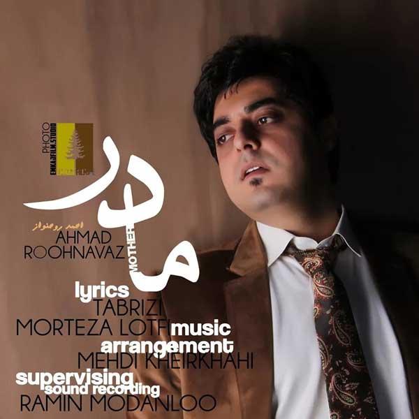احمد روحنواز آهنگ مادر