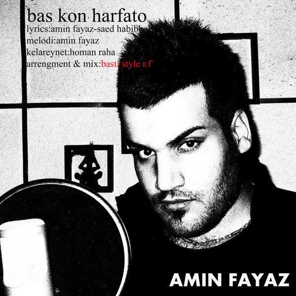 امین فیاض آهنگ بس کن حرفاتو