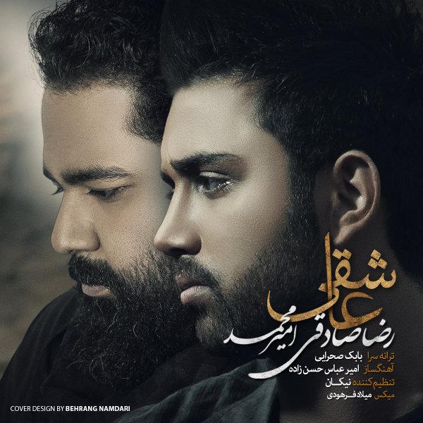 رضا صادقی و امیر محمد آهنگ عاشقی