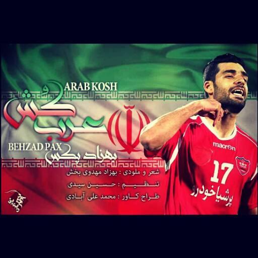 بهزاد پکس آهنگ عرب کش