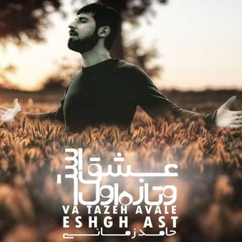 حامد زمانی آهنگ و تازه اول عشق است