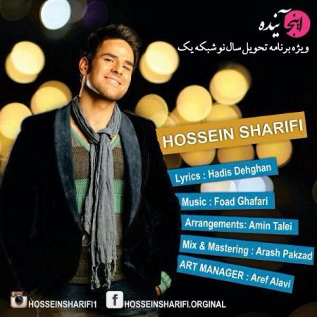 حسین شریفی آهنگ اینجا آینده