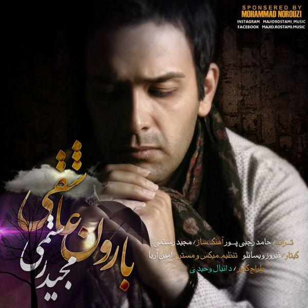 مجید رستمی آهنگ بارونه عاشقی