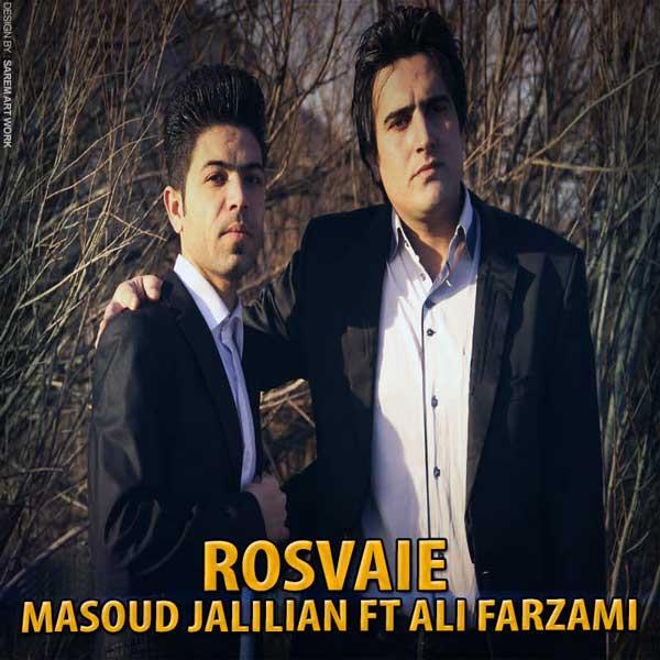مسعود جلیلیان و علی فرزامی آهنگ رسوایی
