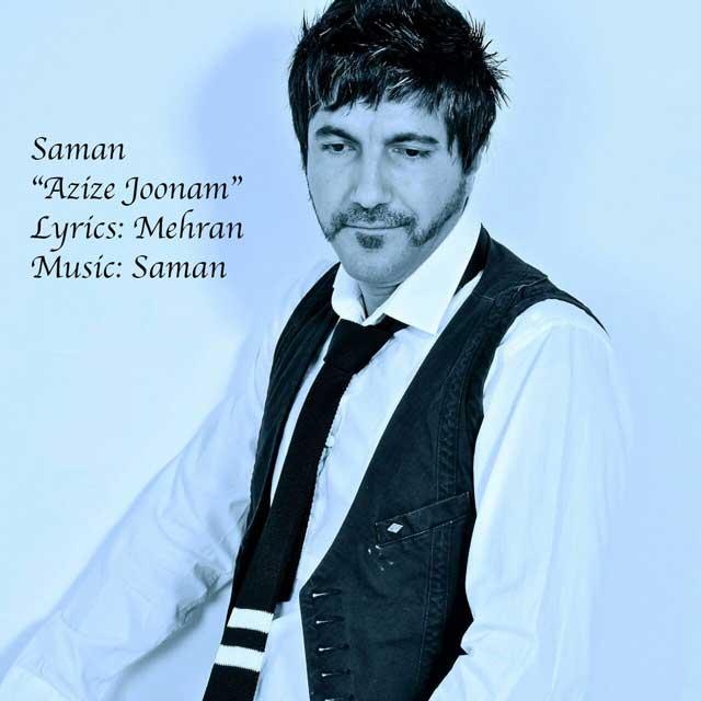 سامان آهنگ عزیز جونم