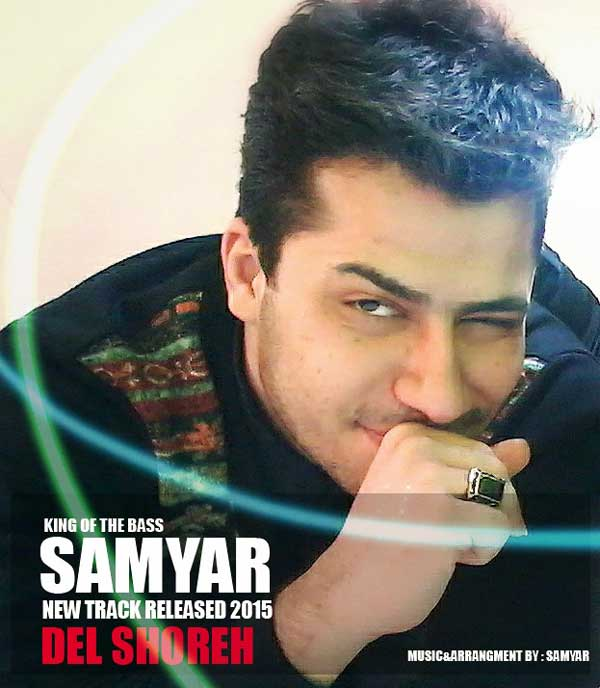 سامیار آهنگ دل شوره