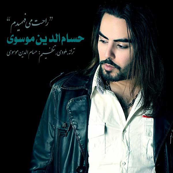 حسام الدین موسوی آهنگ راحت میفهمیدم