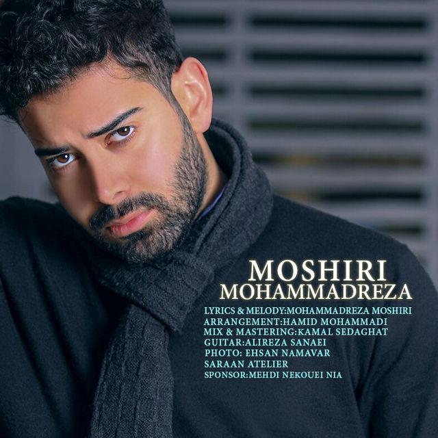 محمد رضا مشیری آهنگ میخوامت