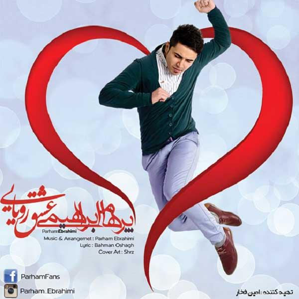 پرهام ابراهیمی آهنگ عشق رویایی