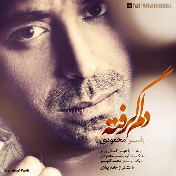 یاسر محمودی آهنگ دلم گرفته