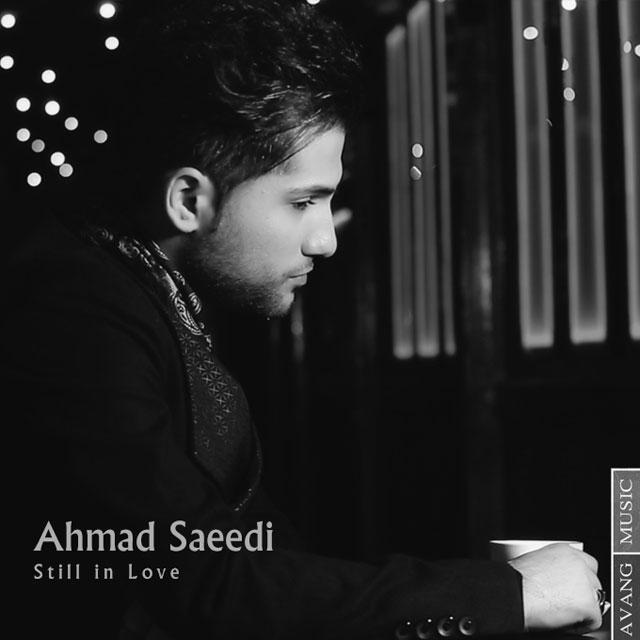 احمد سعیدی موزیک ویدئو هنوزم عاشقم
