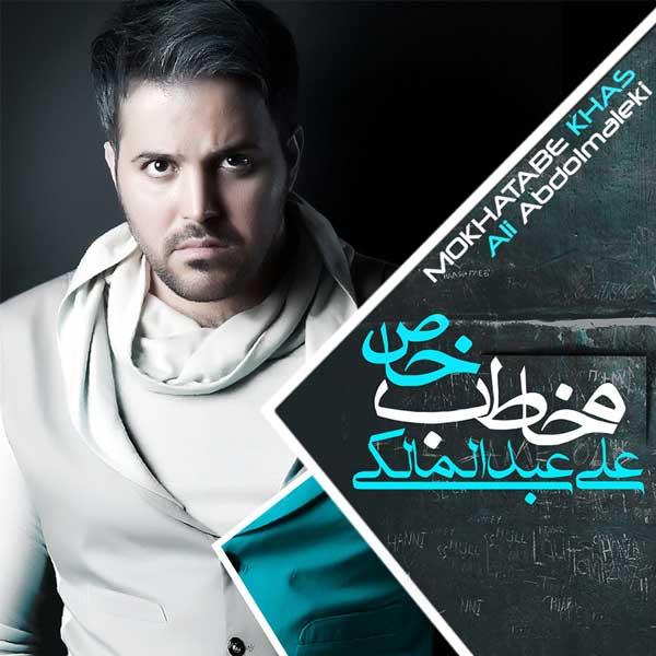 علی عبدالمالکی آلبوم مخاطب خاص