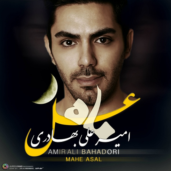 امیر علی بهادری آهنگ ماه عسل