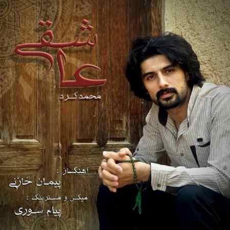 محمد کرد آهنگ عاشقی