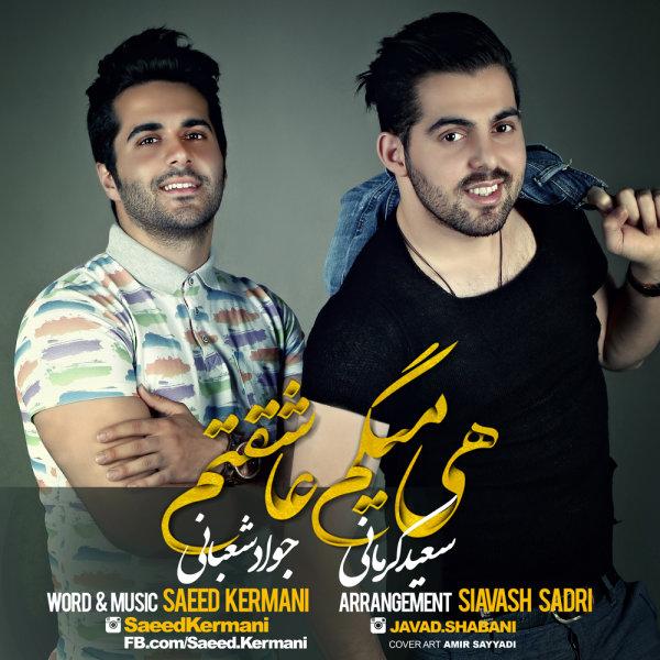 سعید کرمانی و جواد شعبانی آهنگ هی میگم عاشقتم