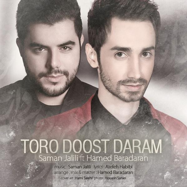 سامان جلیلی و حامد برادران آهنگ تورو دوست دارم