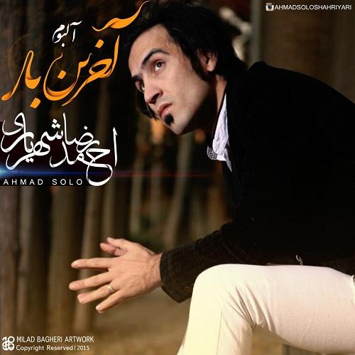 احمد رضا شهریاری (احمد سولو) آلبوم آخرین بار
