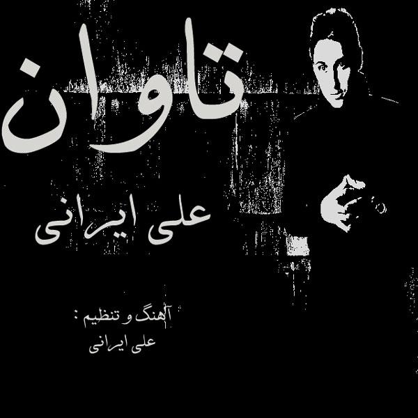 علی ایرانی آهنگ تاوان