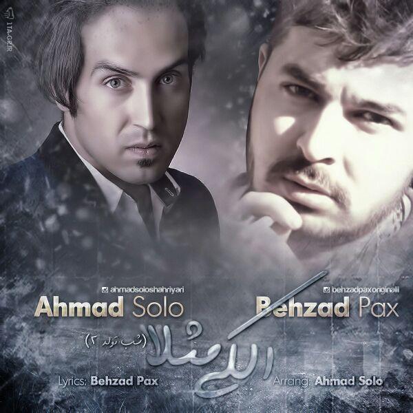 بهزاد پکس و احمد سولو آهنگ الکی مثلا