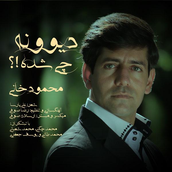 محمود خانی آهنگ دیونه چی شده