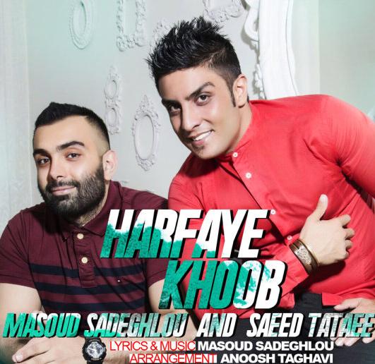 مسعود صادقلو و سعید طاطایی آهنگ حرفای خوب