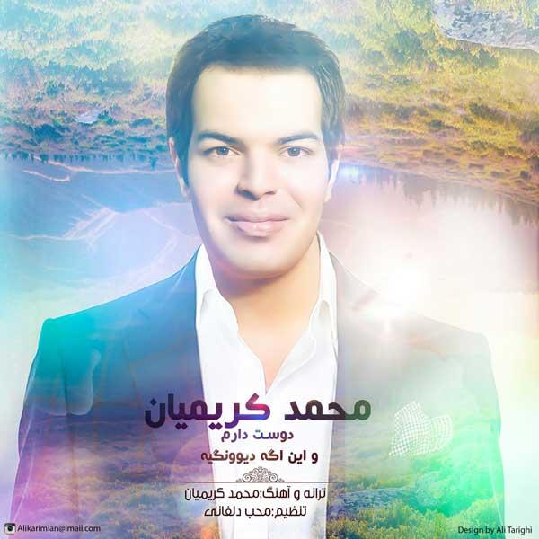 محمد کریمیان آهنگ دوست دارم و این اگه دیونگیه