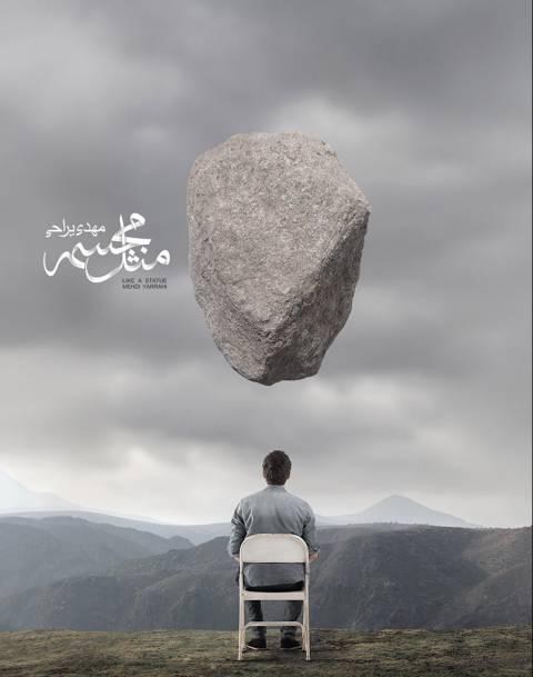 مهدی یراحی آلبوم مثل مجسمه