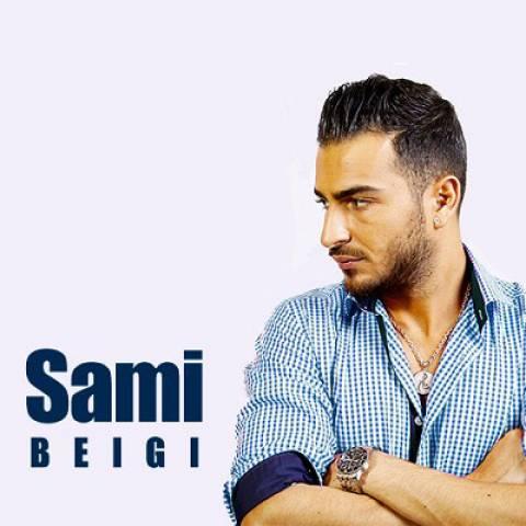 سامی بیگی موزیک ویدیو فدا شم