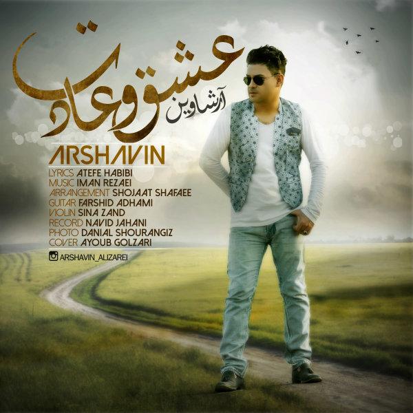 علی زارعی (آرشاوین) آهنگ عشق و عادت