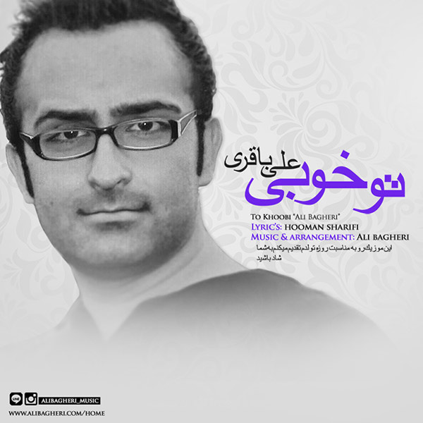 علی باقری آهنگ تو خوبی