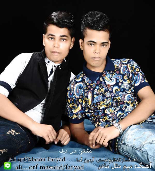 علی عرف و مسعود فریاد آهنگ میم مثه مادر